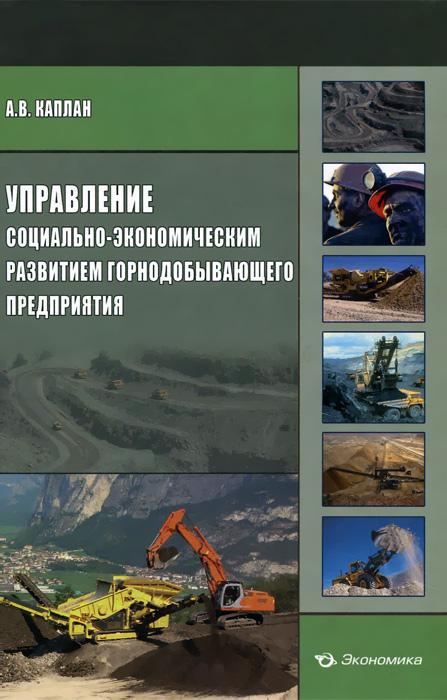 Управление социально-экономическим разитием горнодобывающего предприятия