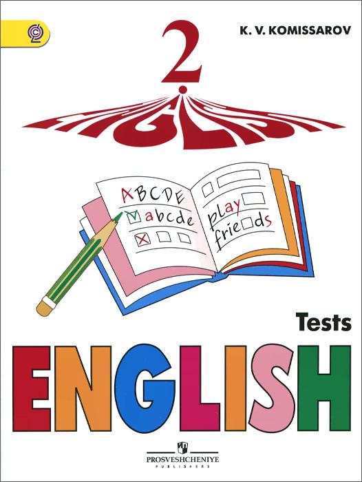 English 2: Tests / Английский язык. 2 класс. Контрольные и проверочные работы