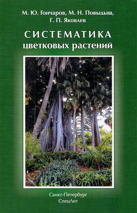 Систематика цветковых растений. Учебное пособие