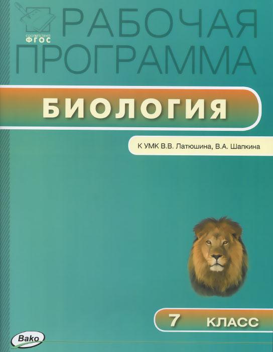 Биология. 7 класс. Рабочая программа. К УМК В. В. Латюшина, В. А. Шапкина