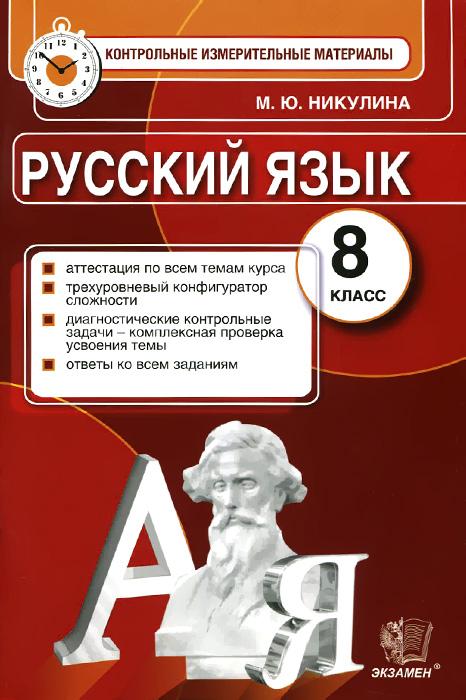 Русский язык. 8 класс. Контрольные измерительные материалы