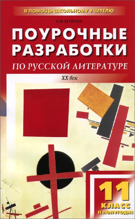 Русская литература ХХ века. 11 класс. II полугодие. Поурочные разработки