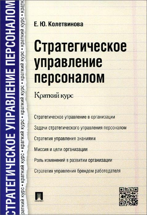 Стратегическое управление персоналом. Краткий курс. Учебное пособие