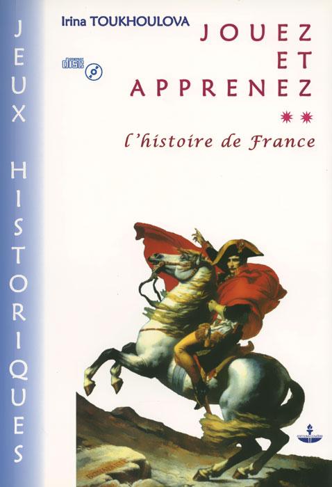 Irirna Toukhoulova. Jouez et apprenez: L'histoire de France / Исторические игры. Учебное пособие (+ CD)