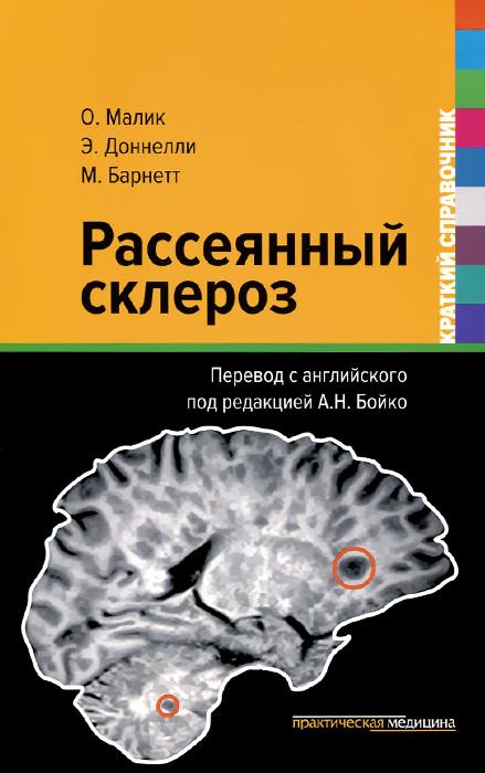 Рассеянный склероз. Краткий справочник
