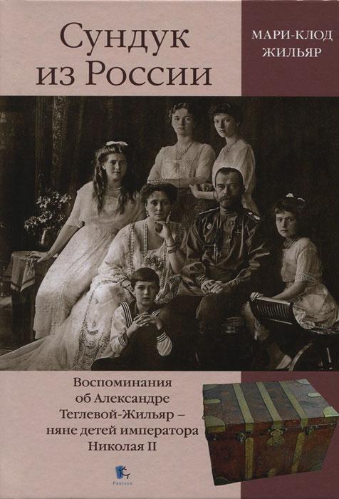 Сундук из России