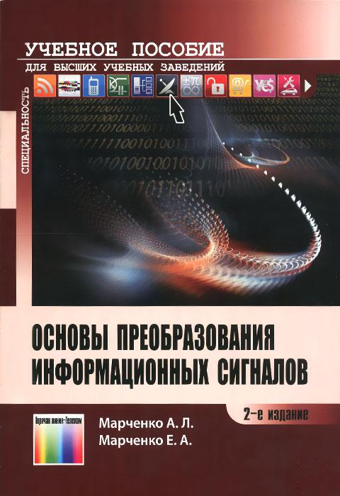 Основы преобразования информационных сигналов. Учебное пособие