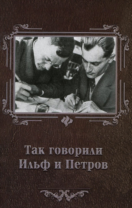 Так говорили Ильф и Петров