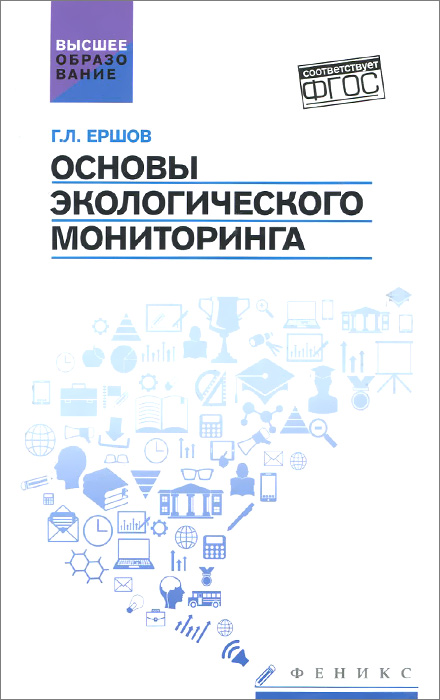 Основы экологического мониторинга. Учебное пособие