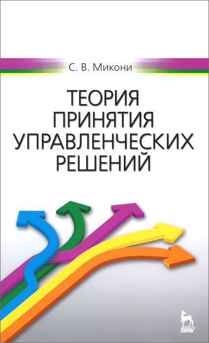 С. В. Микони. Теория принятия управленческих решений. Учебное пособие