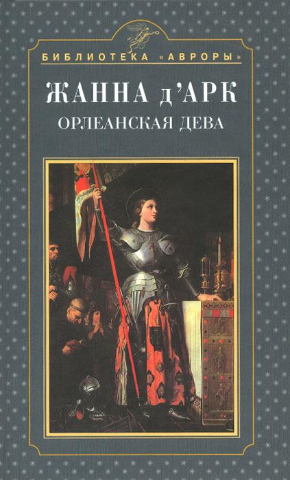 Жанна д' Арк. Орлеанская дева