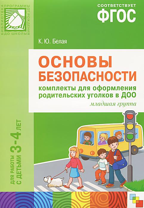 Основы безопасности. Комплекты для оформления родительских уголков в ДОО. Младшая группа. Для работы с детьми 3-4 лет