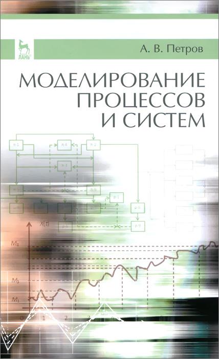 Моделирование процессов и систем. Учебное пособие