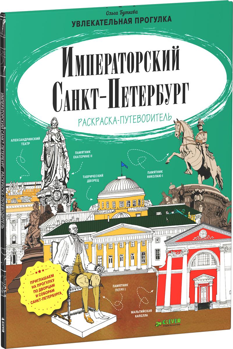Ольга Буткова Императорский Санкт-Петербург. Раскраска-путеводитель