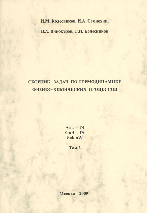 Сборник задач по термодинамике физико-химических процессов. Учебное пособие. В 2 томах. Том 2