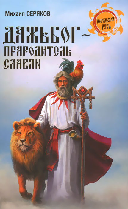 Михаил Серяков Дажьбог, прародитель славян миф о христе в 2 томах в 1 книге