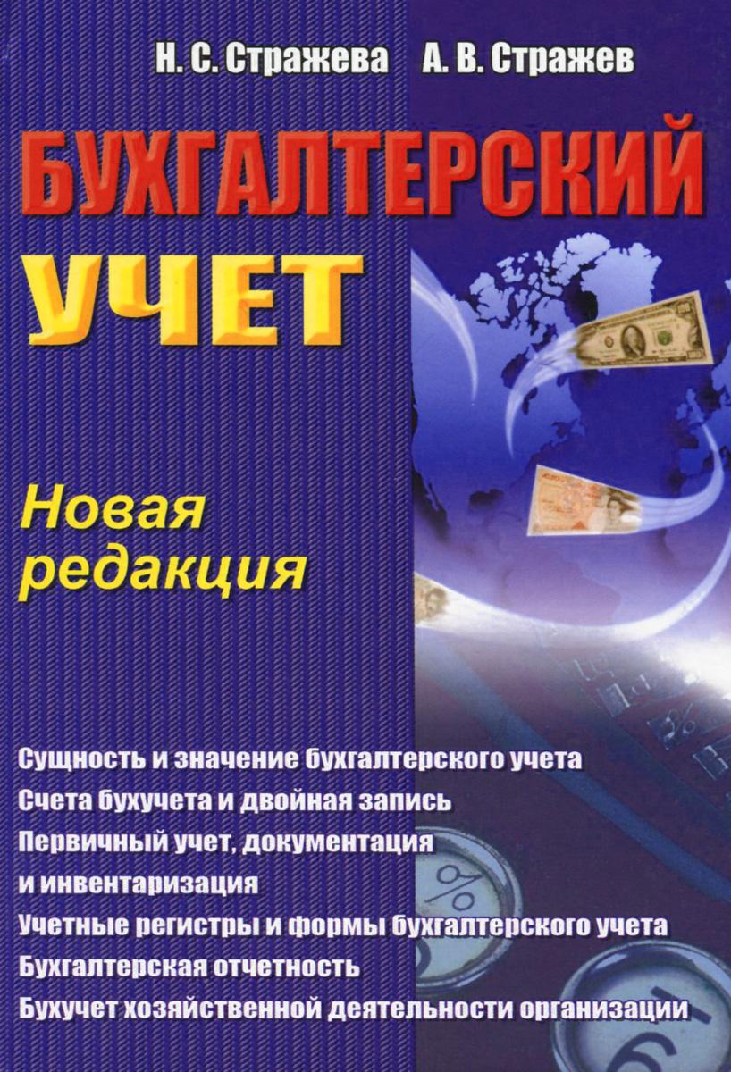 Бухгалтерский учет. Учебно-методическое пособие