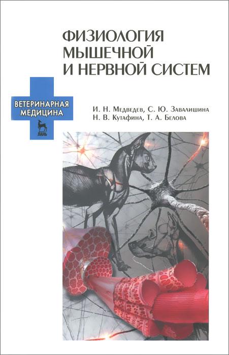 Физиология мышечной и нервной систем. Учебное пособие