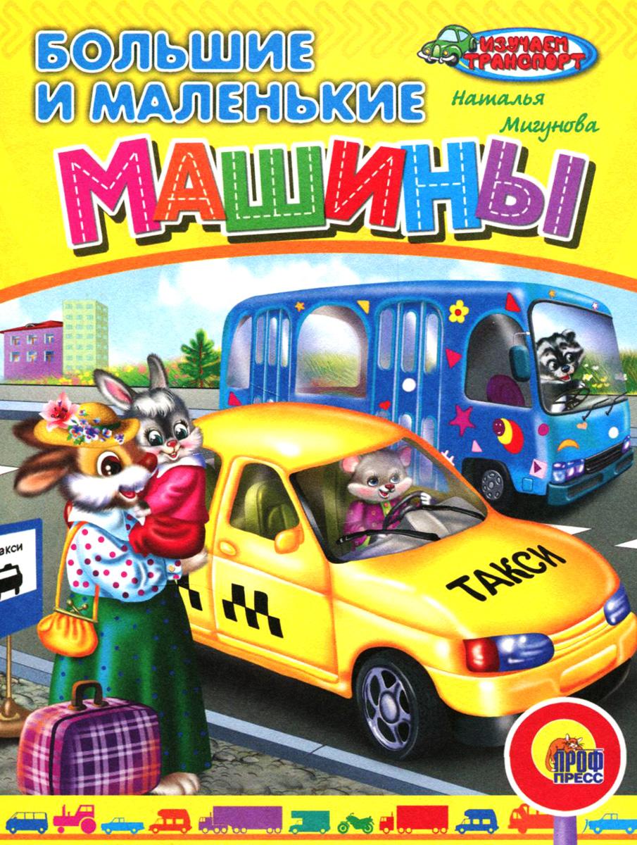 Наталья Мигунова Большие и маленькие машины
