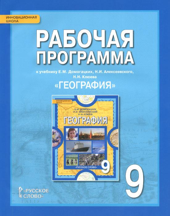 География. 9 класс. Рабочая программа. К учебнику Е. М. Домогацких, Н. И. Алексеевского, Н. Н. Клюева