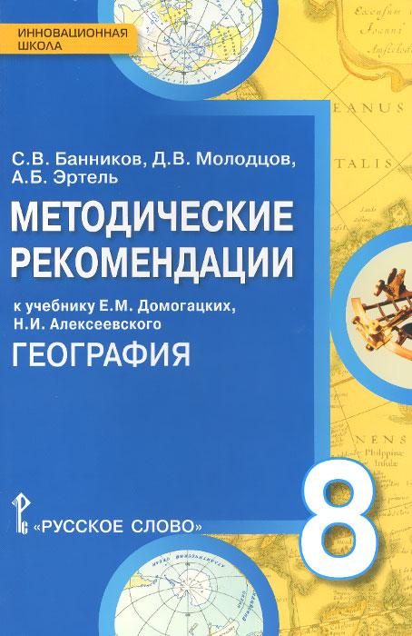 География. 8 класс. Методические рекомендации. К учебнику Е. М. Домогацких, Н. И. Алексеевского