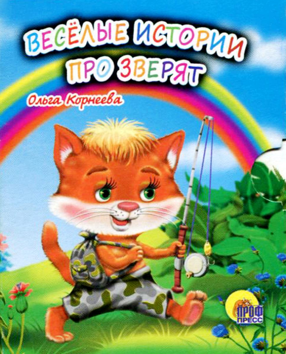 Веселые истории про зверят (миниатюрное издание)