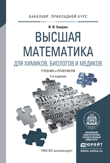 Высшая математика для химиков, биологов и медиков. Учебник