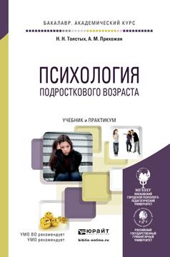 Психология подросткового возраста. Учебник
