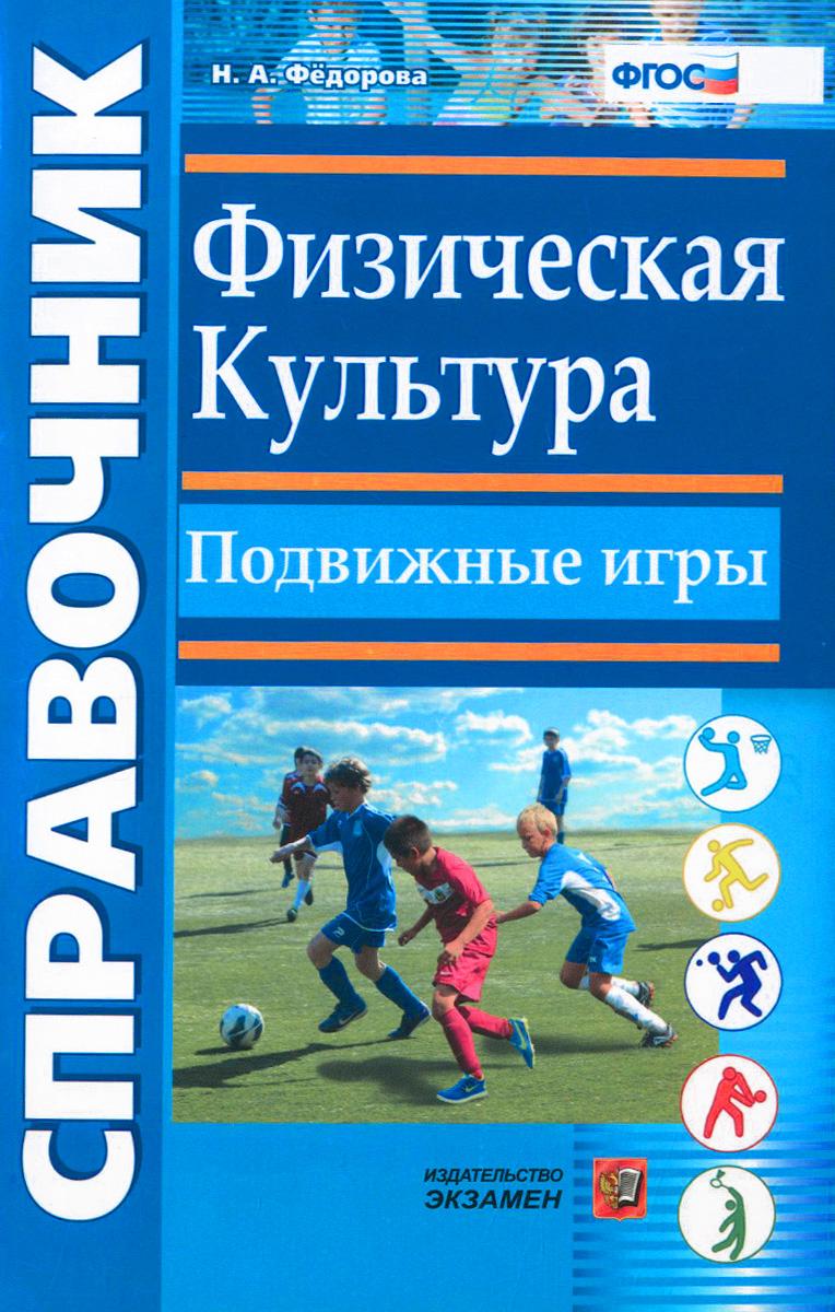 Физическая культура. Подвижные игры. Справочник