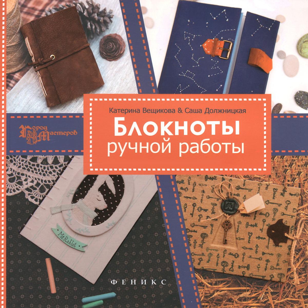 Катерина Вещикова, Саша Должницкая. Блокноты ручной работы