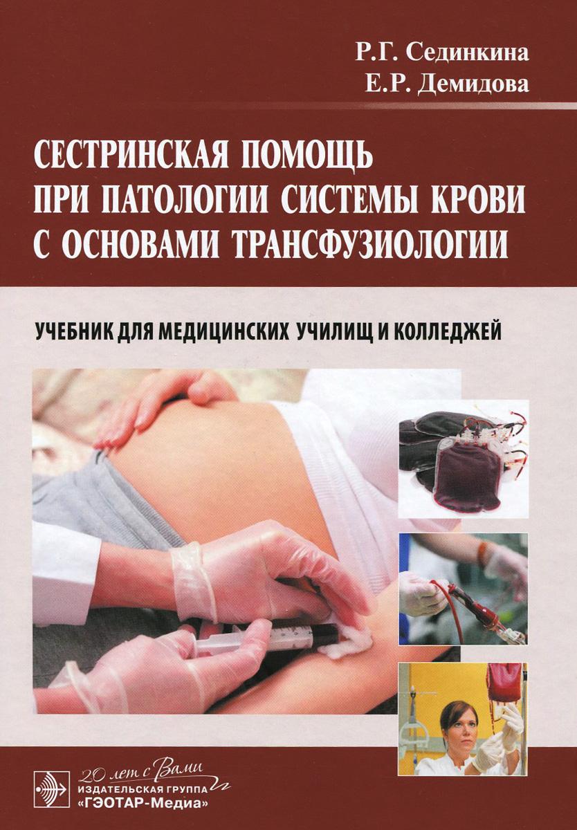 Сестринская помощь при патологии системы крови с основами трансфузиологии.  Учебник (+ CD)