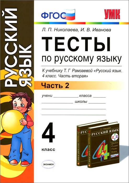 Русский язык. 4 класс. Тесты к учебнику Т. Г. Рамзаевой. В 2 частях. Часть 2