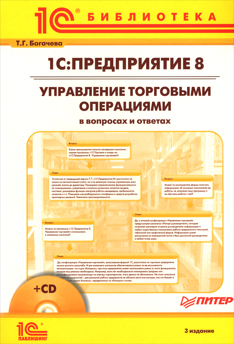 1С:Предприятие 8. Управление торговыми операциями в вопросах и ответах (+ CD-ROM)