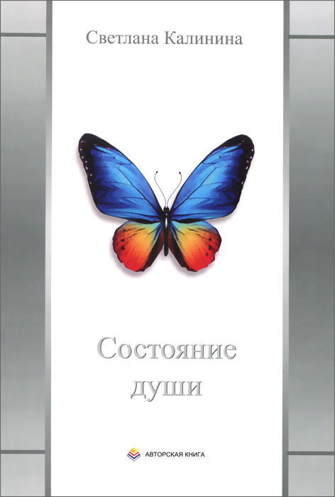 Светлана Калинина Состояние души