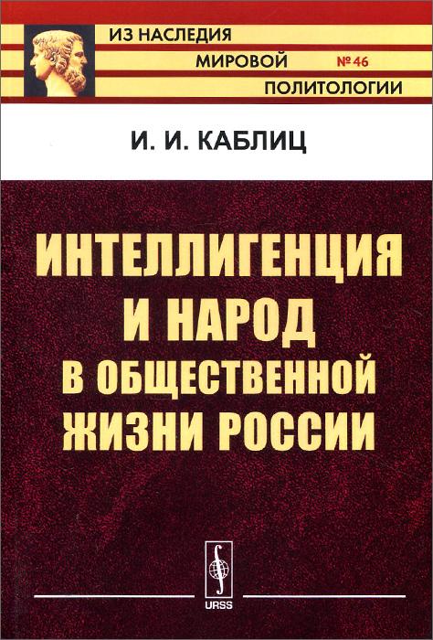 И. Каблиц Интеллигенция и народ в общественной жизни России
