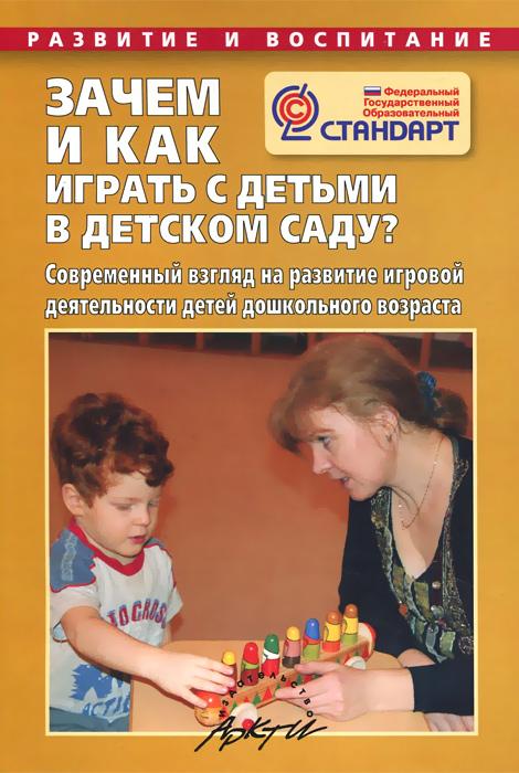 Зачем и как играть с детьми в детском саду? Современный взгляд на развитие игровой деятельности детей дошкольного возраста