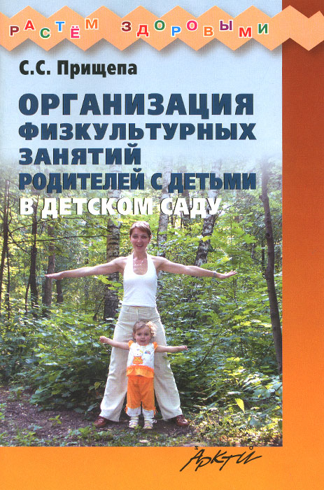 Организация физкультурных занятий родителей с детьми в детском саду