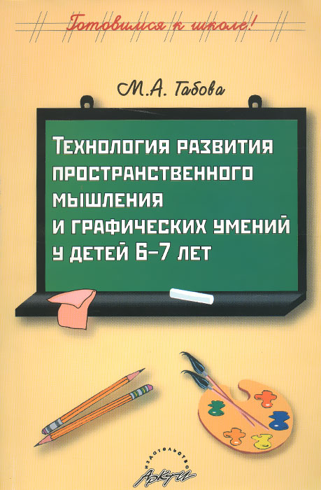 Технология развития пространственного мышления и графических умений у детей 6-7 лет. Практическое пособие