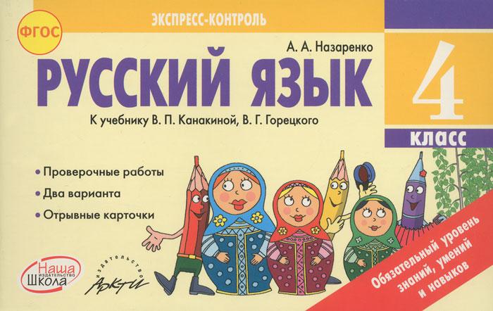 Русский язык. 4 класс. Отрывные карточки к учебнику В. П. Канакиной, В. Г. Горецкого
