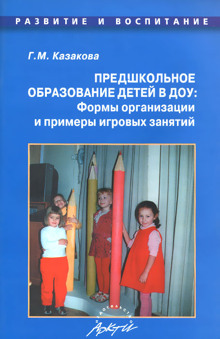 Предшкольное образование детей в ДОУ. Формы организации и примеры игровых занятий. Практическое пособие