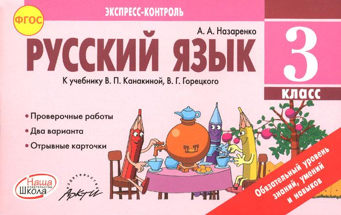 Русский язык. 3 класс. Отрывные карточки к учебнику В. П. Канакиной, В. Г. Горецкого