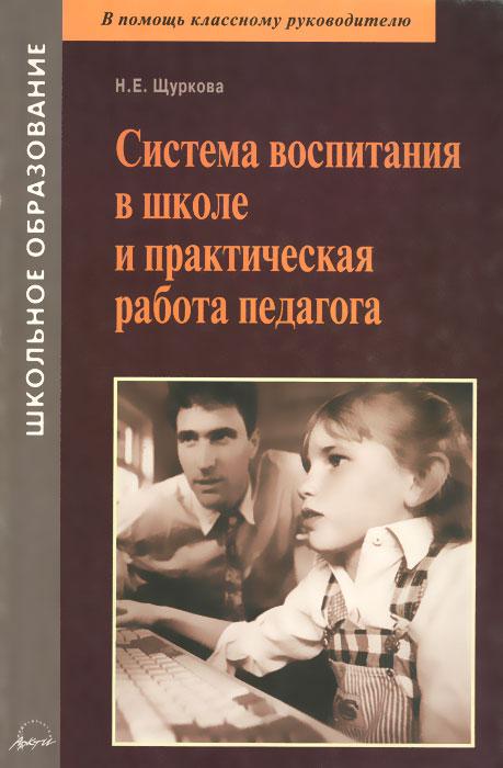 Система воспитания в школе и практическая работа педагога