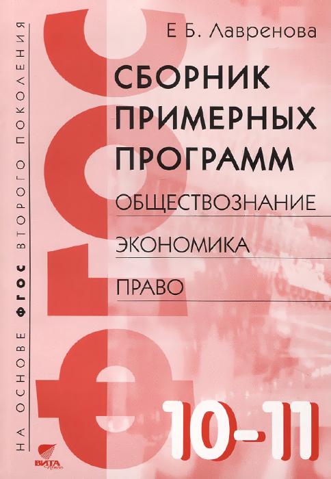 Обществознание, экономика, право. 10-11 классы. Сборник примерных программ