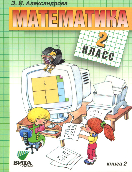 Э. И. Александрова Математика. 2 класс. Учебник. В 2 книгах. Книга 2