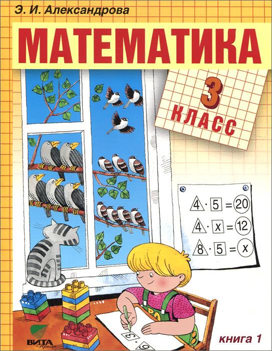 Э. И. Александрова Математика. 3 класс. Учебник. В 2 книгах. Книга 1