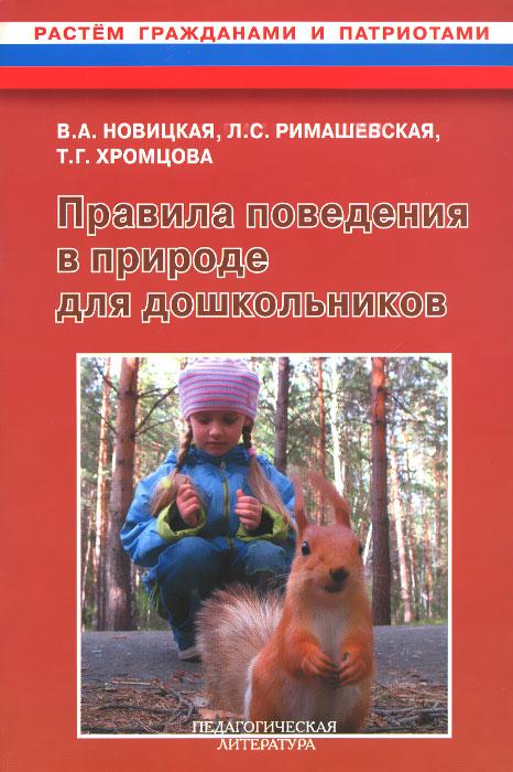 Правила поведения в природе для дошкольников