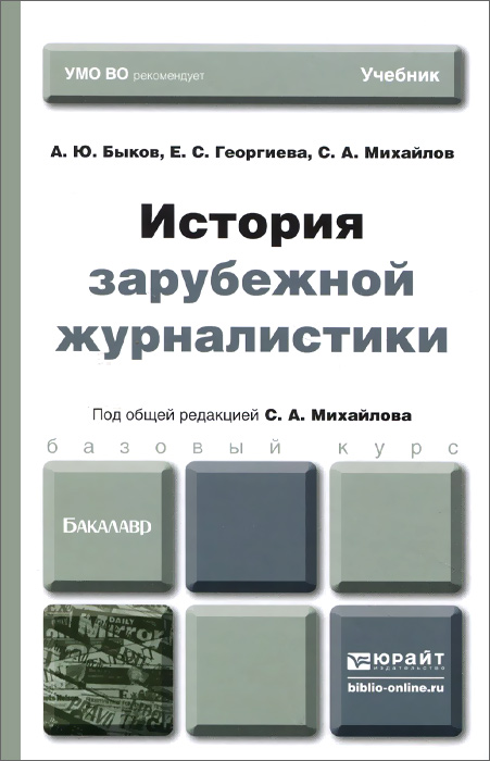 История зарубежной журналистики. Учебник