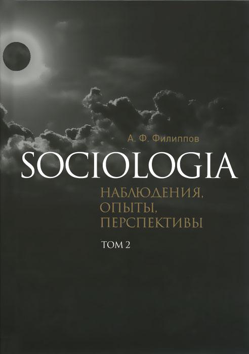 Sociologia. Наблюдения, опыты, перспективы. Том 2