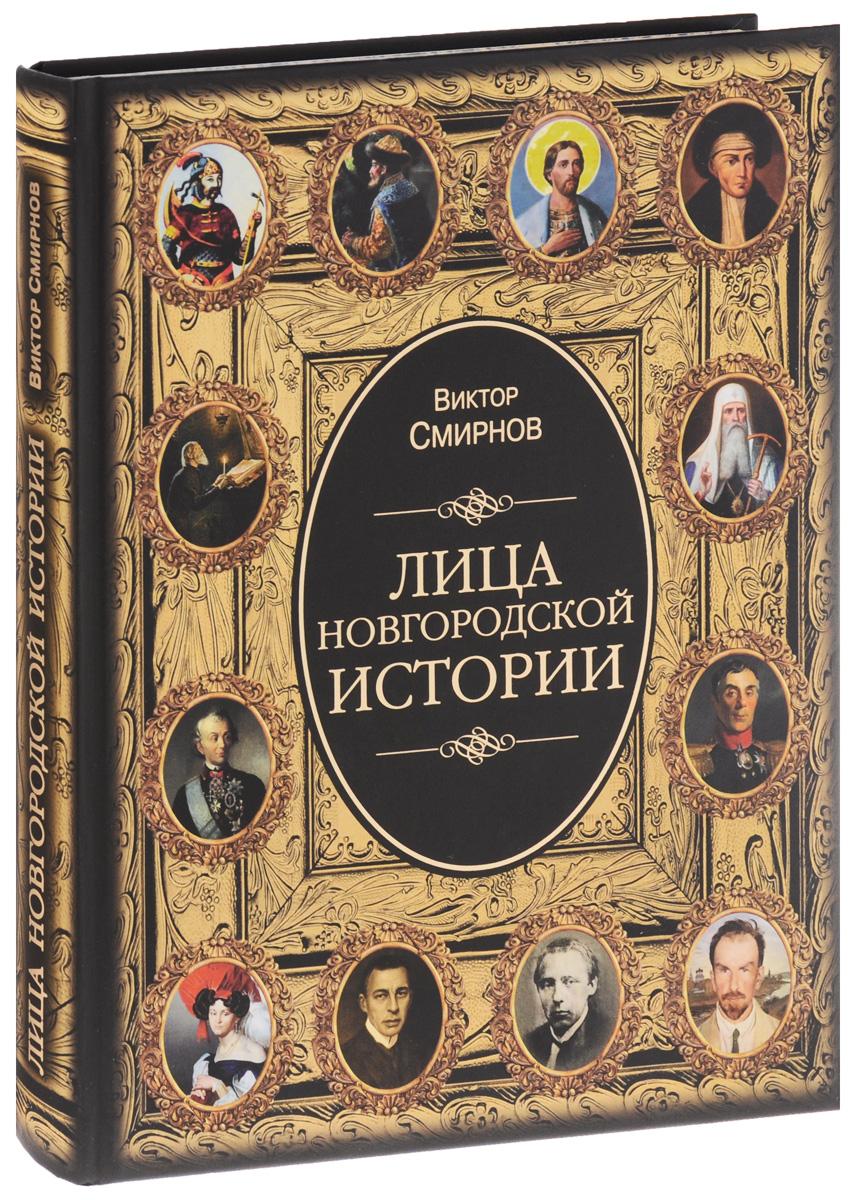 Лица новгородской истории