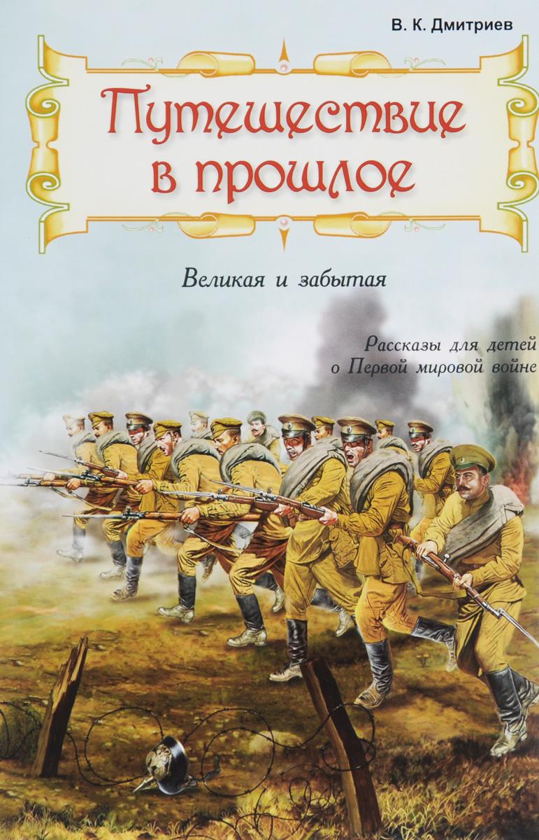 Путешествие в прошлое. Великая и забытая. Рассказы для детей о Первой мировой войне